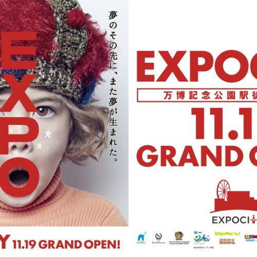 EXPO CITY AD