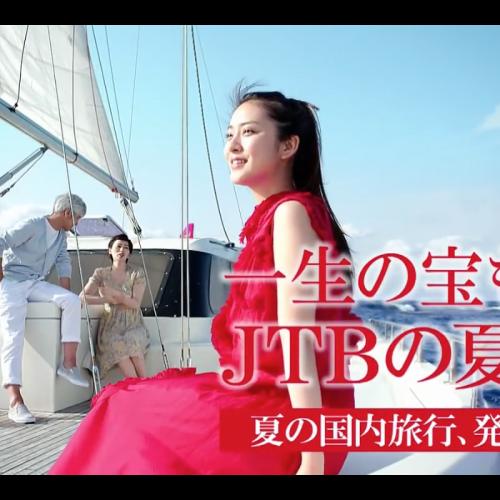 2篇 武井咲 CM JTB 夏旅2015 「ハワイ」「沖縄」