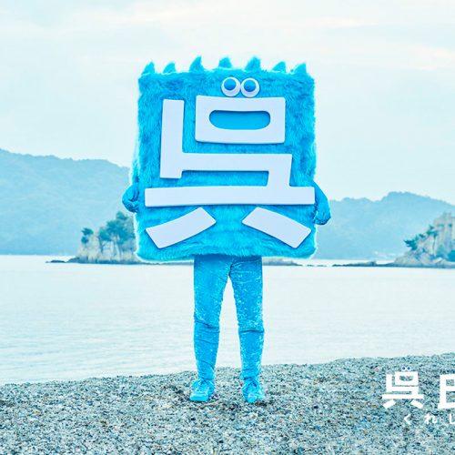 呉イメージキャラクター