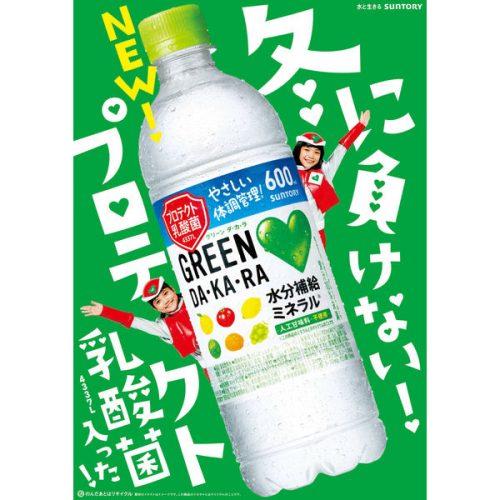 GREEN DAKARAプロテクト乳酸菌