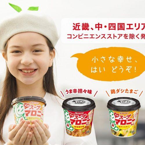 スープマロニーちゃん